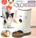【割引クーポン配布中】【数量限定】ペット 自動給餌器 わんにゃんぐるめ 小型犬 猫 兼用 CD-600-BE YAMASA ヤマサ 山…