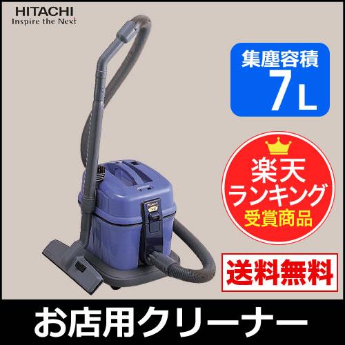 【割引クーポン配布中】【数量限定】CV-G2 日立 (HITACHI) お店用クリーナー/業務用掃除機 CVG2|家電 生活家電 クリーナー 業務用掃除機 軽量 掃除用品