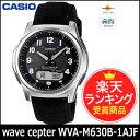 【数量限定】【新品】【正規品】 WVA-M630B-1AJF カシオ計算機/CASIO wave ceptor ソーラー電波時計/WVAM630B1AJF 腕…