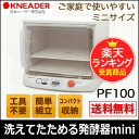 【割引クーポン配布中】【特価】【数量限定】 PF100 日本ニーダー 洗えてたためる発酵器mini 家庭用 ( パン発酵器 天…