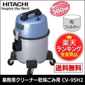 【割引クーポン配布】【数量限定】CV-95H2 日立 (HITACHI) 業務用クリーナー/掃除機 乾燥ごみ用 CV95H2|家電 生活家電 クリーナー 業務用掃除機 掃除用品