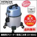 【数量限定】CV-95H2 日立 (HITACHI) 業務用クリーナー/掃除機 乾燥ごみ用 CV95H2|家電 生活家電 クリーナー 業務用掃除機 掃除用品