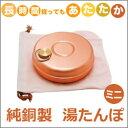 【割引クーポン配布】【数量限定】S-9397 新光金属 新光堂 ミニ湯たんぽ(純銅製・袋付)◆【あす楽】