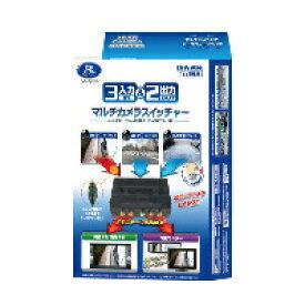 【最大1500円クーポン配布】CSW294 データシステム マルチカメラスイッチャー
