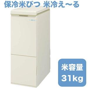 【割引クーポン配布中】米びつ 30kg 保冷米びつ NCK-31W エムケー精工 米冷え〜る 31kg 米容量 MK スリム おしゃれ 30kg以上 キッチン用品 キッチン雑貨 米櫃 こめびつ お米 収納ボックス ライスボ