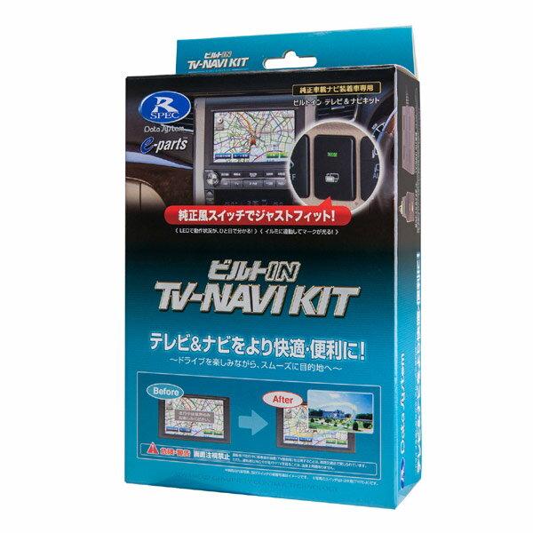 TTN-43B-A データシステム TV-NAVI KIT テレビ/ナビキット ビルトイン