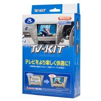 【数量限定】 UTV404P2 データシステム TV KIT テレビキット 切替タイプ