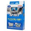【割引クーポン配布 4/26 1:59迄】UTV404P2 データシステム TV KIT テレビキット 切替タイプ