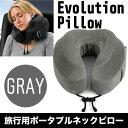 【在庫限り】旅行枕 エボリューションピロー (グレー)Cabeau/カブー Evolution Pillow 127913-190 アントレックス 1…