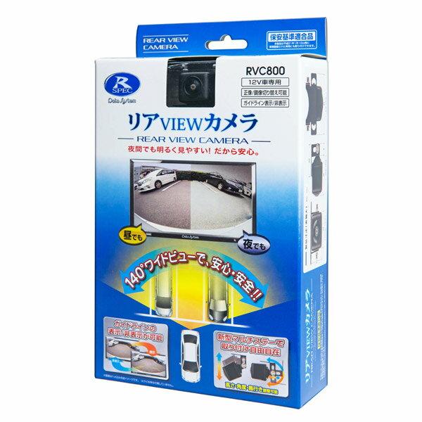 【数量限定】 RVC800 データシステム リアVIEWカメラ