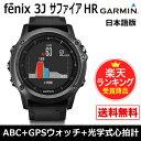 【完売しました】【日本語版】【正規品】 13382D-GARMIN GARMIN(ガーミン) fenix 3J Sapphire HR アウトドアGPS 133...