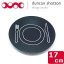 【通常在庫品】プレートプレート 17cm 美濃焼のお皿 マットなブラック 黒 duncan shotton/ダンカンショットン PLATE-…
