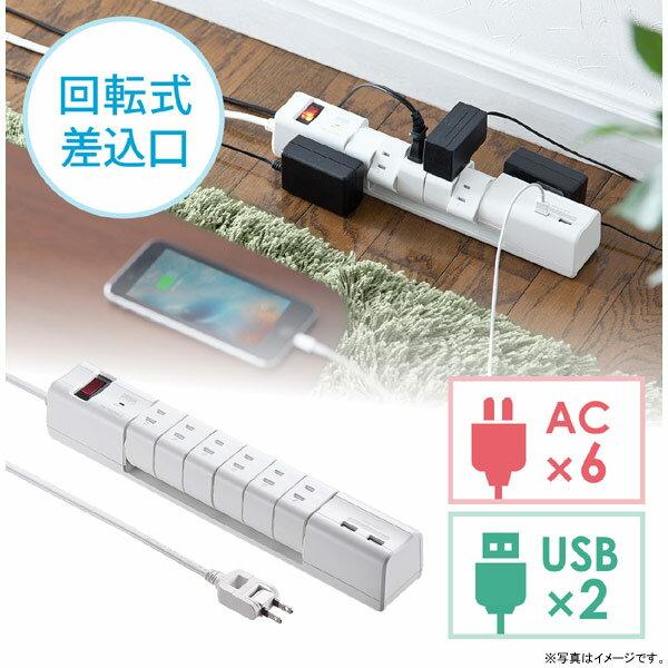 【割引クーポン配布】【完売しました】USB充電ポート付電源タップ(2ポート合計最大3.4A出力・6個口・回転式・iPhone/iPad/スマホ/タブレット充電・1.8m・コンセントタップ・ホワイト) NEO7-TAP020