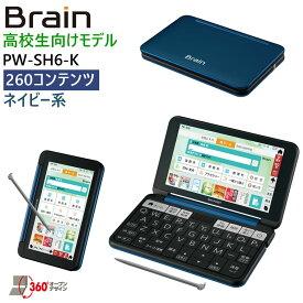 【割引クーポン配布 9/26 9:59迄】【5年延長保証購入可能】【新品】PW-SH6-K シャープ SHARP カラー電子辞書 Brain ブレーン 高校生 ネイビー系 高校生向け 高校生モデル ブレイン PW-SH6 PWSH6