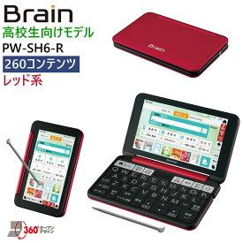 【割引クーポン配布 9/26 9:59迄】【5年延長保証購入可能】【新品】PW-SH6-R シャープ SHARP カラー電子辞書 Brain ブレーン 高校生 レッド系 高校生向け 高校生モデル ブレイン PW-SH6 PWSH6