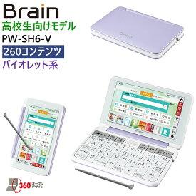 【割引クーポン配布 6/26 9:59迄】【5年延長保証購入可能】【新品】PW-SH6-V シャープ SHARP カラー電子辞書 Brain ブレーン 高校生 バイオレット系 高校生向け 高校生モデル ブレイン PW-SH6 PWSH6