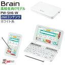 【割引クーポン配布 6/26 9:59迄】【5年延長保証購入可能】【新品】PW-SH6-W シャープ SHARP カラー電子辞書 Brain ブ…