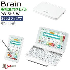 【割引クーポン配布 6/26 9:59迄】【5年延長保証購入可能】【新品】PW-SH6-W シャープ SHARP カラー電子辞書 Brain ブレーン 高校生 ホワイト系 高校生向け 高校生モデル ブレイン PW-SH6 PWSH6