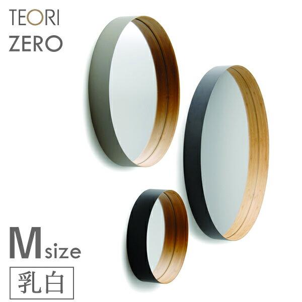 【割引クーポン配布】【数量限定】 テオリ ZERO ミラー M 乳白 400xD60mm P-ZMW TEORI 鏡 壁掛け 円形 おしゃれ ゼロミラー お祝い プレゼント 贈り物 姿見 インテリア 吊り下げ 丸 洗面所 玄関