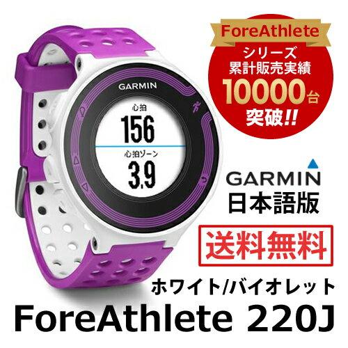 【割引クーポン配布中】【5年延長保証購入可能】【新品】【日本語版】【日本正規品】【数量限定】114766-GARMIN GARMIN(ガーミン)/フォアアスリート ForeAthlete220J White/Violet単体/高感度GPS/マラソンランナー/ランニング/ジョギングに/ランニングウォッチ◆