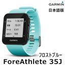 【5年延長保証購入可能】【日本語版】【正規品】【数量限定】 168940-GARMIN GARMIN(ガーミン) ForeAthlete35J フォア…