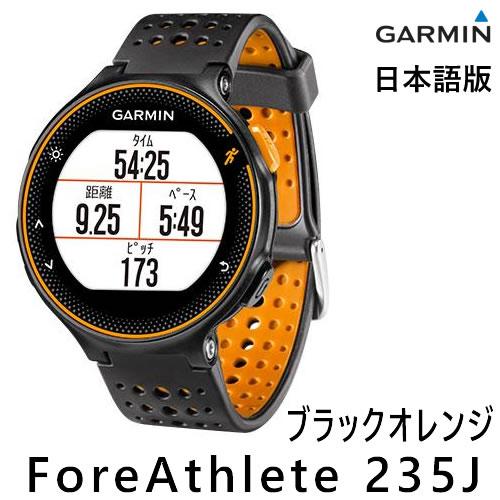 【5年延長保証購入可能】【数量限定】【日本語版】【正規品】 37176J-GARMIN GARMIN ガーミン ForeAthlete 235J Black Orange 37176J ガーミン フォアアスリート235J GPS |ランニングウォッチ ランニング 心拍計 腕時計 ランニングウオッチ 010-03717-6J