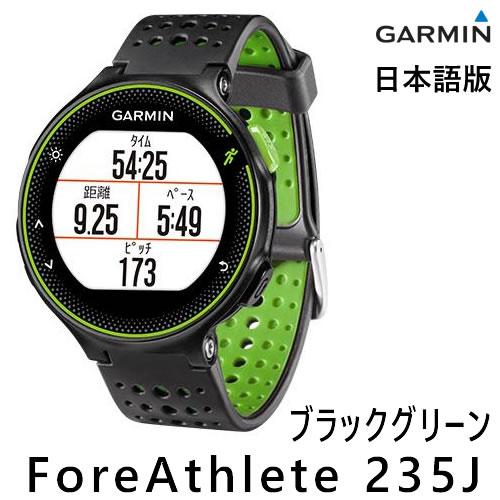 【5年延長保証購入可能】【数量限定】【日本語版】【正規品】 37176K-GARMIN GARMIN ガーミン ForeAthlete 235J Black Green 37176K ガーミン フォアアスリート235J GPS ランニングウォッチ ランニング 心拍計 腕時計 ランニングウオッチ 010-03717-6K