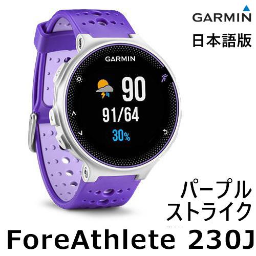 【5年延長保証購入可能】【12/11頃入荷予定ご予約受付】【日本語版】【正規品】371788-GARMIN GARMIN(ガーミン) ForeAthlete 230J PurpleStrike 371788 ガーミン フォアアスリート230J GPS 010-03717-88