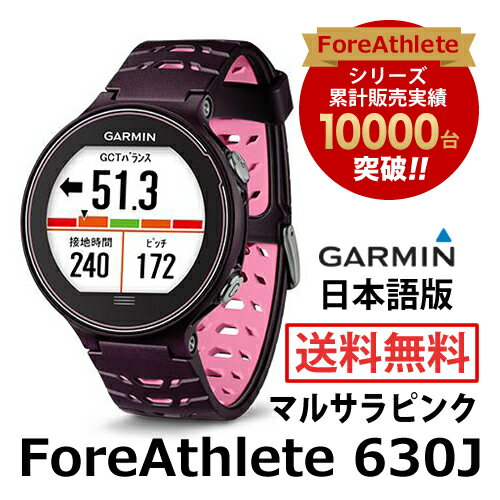 【割引クーポン配布中】【5年延長保証購入可能】【数量限定】【日本語版】【正規品】371792-GARMIN GARMIN(ガーミン) ForeAthlete 630J MarsalaPink 371792 ガーミン フォアアスリート630J GPS 010-03717-92