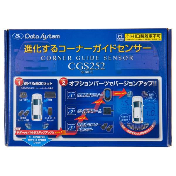 【特価】【数量限定】 CGS252-V データシステム コーナーガイドセンサー ボイスアラームセット