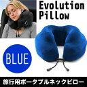 【数量限定】旅行枕 エボリューションピロー(ブルー 青)Cabeau/カブー Evolution Pillow 127908-190 アントレックス 12790...