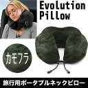 【割引クーポン配布】【数量限定】旅行枕 エボリューションピロー (カモフラ)Cabeau/カブー Evolution Pillow 127914-190 アント...