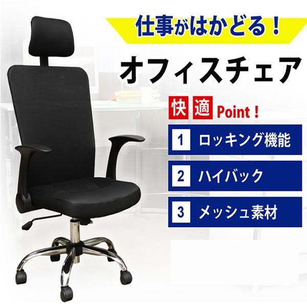 【在庫限り】 ALD-3003A-2 不二貿易(株) メッシュバックチェア ブラック
