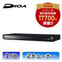 【5年延長保証購入可能】【数量限定】 DMR-BRW1020 パナソニック Panasonic ブルーレイDIGA 1TB HDD ダブルチューナー