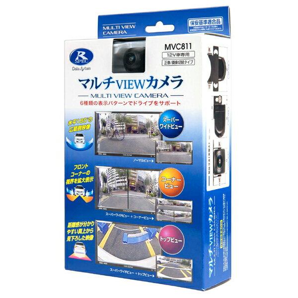 【数量限定】 MVC811 データシステム マルチVIEWカメラ