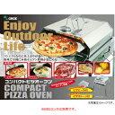 【数量限定】 ON-1781 尾上製作所 コンパクトピザオーブン | ピザオーブン 送料無料 調理 調理器具 キャンプ用品 アウ…