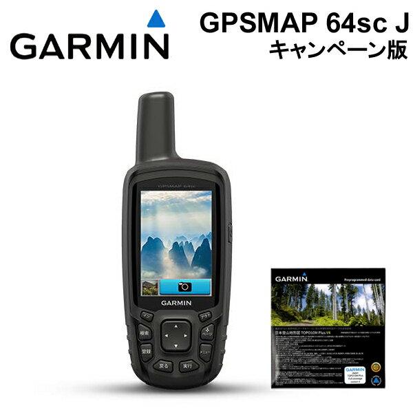 【16周年クーポン配布】【数量限定】 010-01199-36C GARMIN(ガーミン) GPSmap64scJ Handy GPS 地図バンドルセット 日本登山地形図V4 数量限定 ジオタグ機能搭載 みちびき・グロナス衛星対応 8メガピクセルカメラ搭載