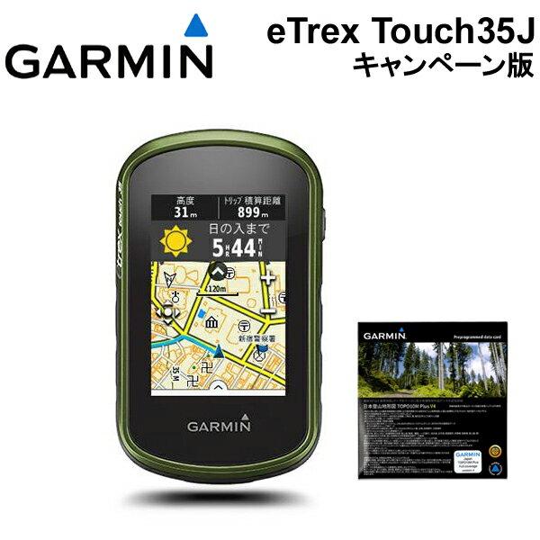 【16周年クーポン配布】【数量限定】 010-01325-19C GARMIN(ガーミン) eTrex Touch35J Handy GPS 地図バンドルセット 日本登山地形図V4 数量限定 イートレックス タッチ35ジェイ