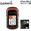 【数量限定】 010-01508-08C GARMIN(ガーミン) eTrex20xJ Handy GPS 地図バンドルセット 日本登山地形図V4 数量限定 G...