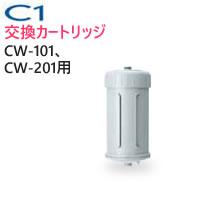 【数量限定】【ポイント20倍】CWA-01 日本ガイシ 浄水器交換用カートリッジ(C1/シーワン/スタンダードタイプ CW-101/CW-102/ハイグレードタイプ CW-201 用)/CWA01|家電 生活家電 浄水器カートリッジ 浄水器用カートリッジ 交換カートリッジ 【あす楽】