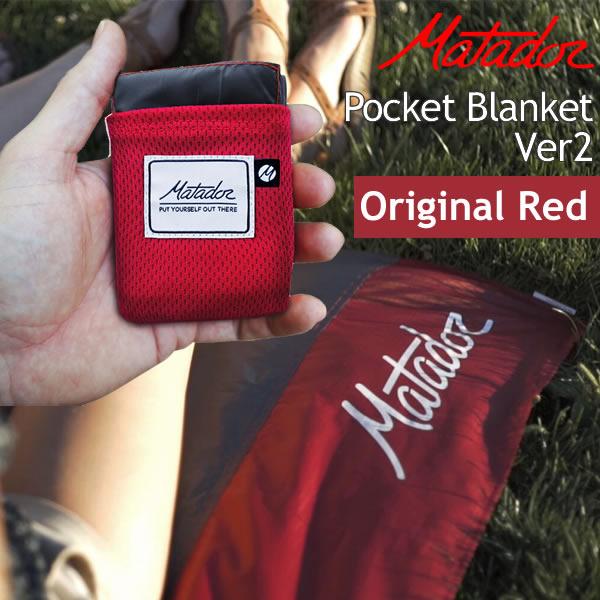 【割引クーポン配布】【数量限定】Matador マタドール Pocket Blanket Ver2 ポケットブランケット 2.0 Original Red オリジナルレッド 赤 レジャーシート 二人用 KMD1000 メンズ レディース 軽量 折り畳み おしゃれ アウトドア 軽い 登山 コンパクト 父の日 ギフト