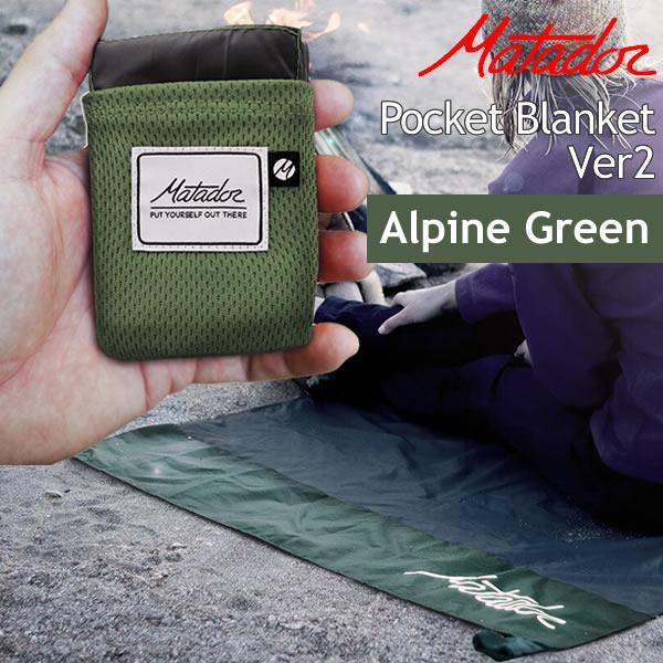 Matador マタドール Pocket Blanket Ver2 ポケットブランケット 2.0 Alpine Green アルパイングリーン 緑 レジャーシート 二人用 KMD1010 メンズ レディース 軽量 折り畳み おしゃれ アウトドア 軽い 登山 コンパクト 父の日 ギフト 【あす楽/土日祝対象外】