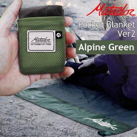 【クーポン配布中】Matador マタドール Pocket Blanket Ver2 ポケットブランケット 2.0 Alpine Green アルパイングリーン 緑 レジャーシート 二人用 KMD1010 メンズ レディース 軽量 折り畳み おしゃれ 軽い 登山 コンパクト 【あす楽/土日祝対象外】
