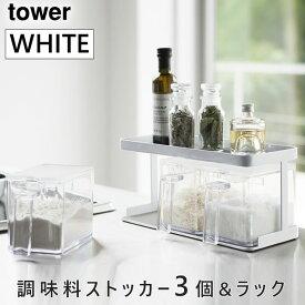 tower タワー 調味料ストッカー3個&2段ラック ワイド セット ホワイト 白 山崎実業 YAMAZAKI タワーシリーズ 03343 【あす楽/土日祝対象外】 3343 KT-TW DO SET-3 WH