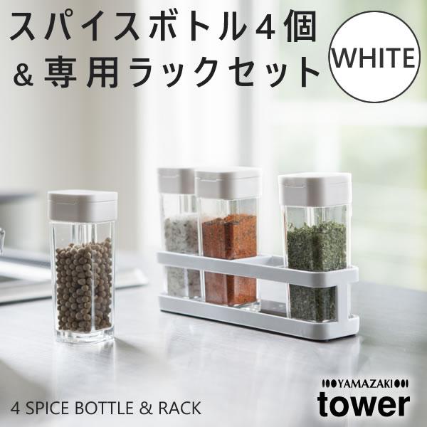 【towerシリーズ300点の品揃え】tower タワー 山崎実業 スパイスボトル&ラック 4個セット ホワイト 白 03345 03345-5R2 【あす楽/土日祝対象外】