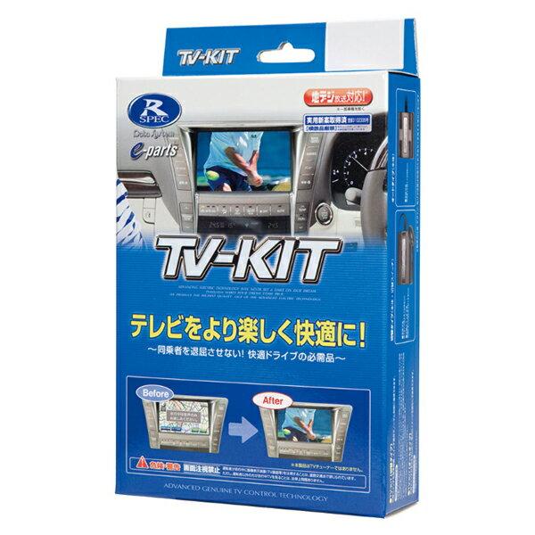 【割引クーポン配布】【数量限定】 TTA611 データシステム TV-KIT テレビキット オートタイプ