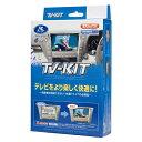 【割引クーポン配布 10/31 9:59迄】TTA611 データシステム TV-KIT テレビキット オートタイプ