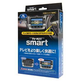 【最大5%OFFクーポン配布】TTV411S データシステム TV-KIT テレビキット スマートタイプ