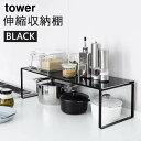 【割引クーポン配布 9/26 9:59迄】tower タワー 伸縮収納棚 ブラック 黒 1個 03866 03866-5R2 山崎実業 YAMAZAKI タワ…
