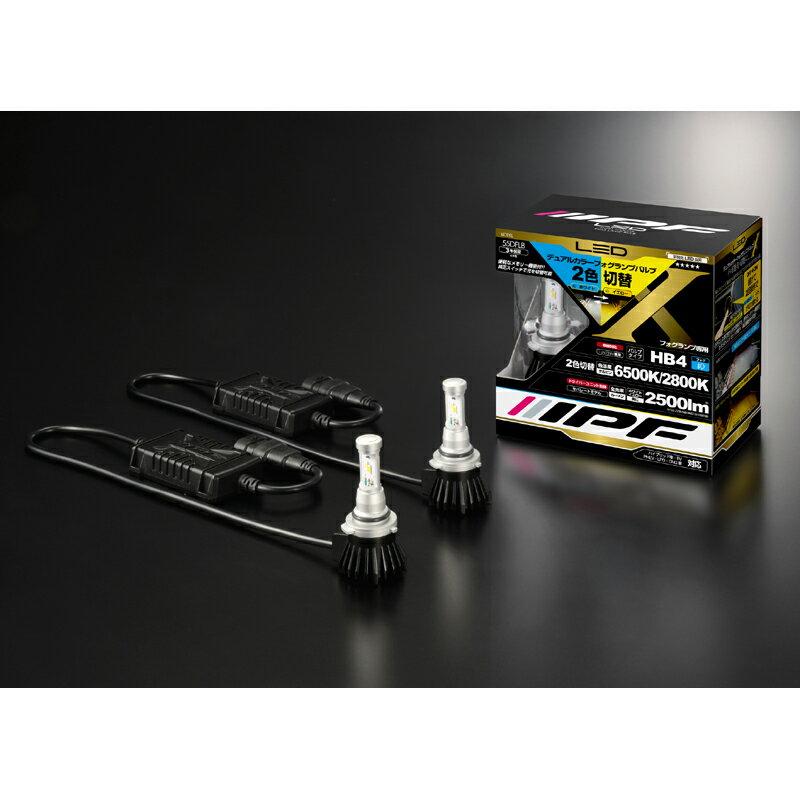 55DFLB IPF LEDデュアルカラーフォグランプバルブ HB4 LEDフォグ LEDフォグランプ 2色切替 6500K⇔2800K 12V/24V 日本製 3年保証